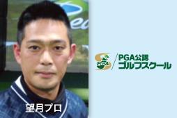 日本プロゴルフ協会公認のゴルフスクール