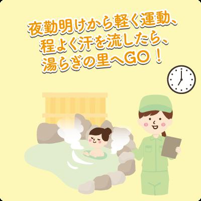 夜勤明けから軽く運動、程よく汗を流したら、湯らぎの里へGO!